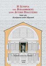 Από τον Κικέρωνα στον Ανδριανό - Άτων