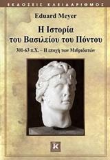 301-63 π.Χ.