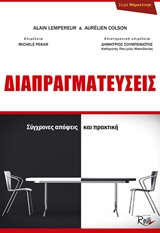 Σύγχρονες απόψεις και πρακτική - Rosili