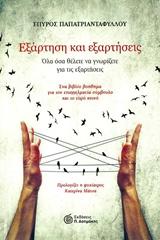 Όλα όσα θέλετε να γνωρίζετε για τις εξαρτήσεις - Ασημάκης Π.