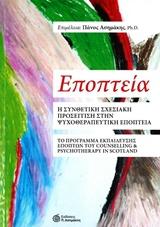 Η συνθετική σχεσιακή προσέγγιση στην ψυχοθεραπευτική εποπτεία. Το πρόγραμμα εκπαίδευσης εποπτών του Counselling and Psychotherap - Ασημάκης Π.