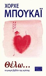 Το μικρό βιβλίο της αγάπης - Opera
