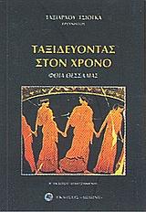 Φθία Θεσσαλίας - Δωδώνη