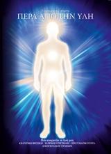Τι πραγματικά υπάρχει; Πώς επηρεάζει τη ζωή μας; Κβαντική Φυσική - Ιατρική Επιστήμη - Πνευματικότητα - Bookstars - Γιωγγαράς