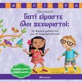 Τα παιδιά μαθαίνουν για τη διαφορετικότητα - Διόπτρα
