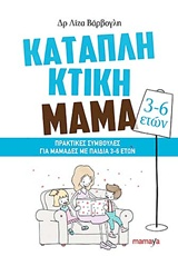 Πρακτικές συμβουλές για μαμάδες με παιδιά 3-6 ετών - Mamaya