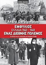 Η εξέλιξή του και ο αντίκτυπος στη σύγχρονη Ελλάδα - Διόπτρα