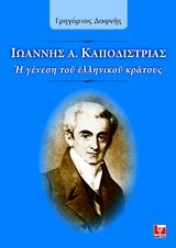 Η γένεση του ελληνικού κράτους - Κάκτος