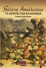 Το κορίτσι των Βαλκανίων - Ερωδιός