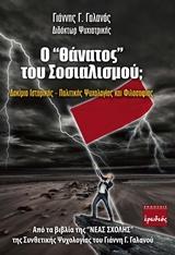 Δοκίμια ιστορικής-πολιτικής ψυχολογίας και φιλοσοφίας - Ερωδιός