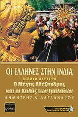Ο Μέγας Αλέξανδρος και οι Καλάς των Ιμαλαΐων - Ερωδιός