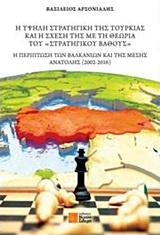 Η περίπτωση των Βαλκανίων και της Μέσης Ανατολής (2002-2016) - Σιδέρη Μιχάλη