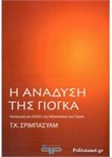 Καταγωγή και εξέλιξη της διδασκαλίας της γιόγκα - Pela Ioannidou Publishing