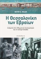 Ανάμεσα στην Οθωμανική Αυτοκρατορία και τη νεότερη Ελλάδα - Αλεξάνδρεια