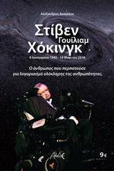 8 Ιανουαρίου 1942 – 14 Μαρτίου 2018: Ο άνθρωπος που περπατούσε για λογαριασμό ολόκληρης της ανθρωπότητας - ΑΛΔΕ Εκδόσεις