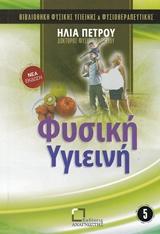Το βιβλίο της υγείας - Αναγνώστης