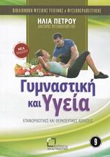 Επανορθωτικές και θεραπευτικές ασκήσεις - Αναγνώστης