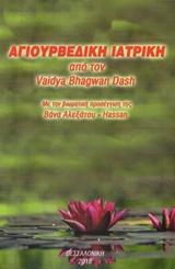 από τον Baidya Bhagwan Dash - Ayurvedic Center - Αλεξάτου - Hassan Βάνα
