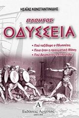 Πού ταξίδεψε ο Οδυσσέας; Ποιά ήταν η πραγματική Ιθάκη; Πού βρισκόταν η Ατλαντίδα; - Αρχύτας