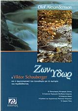 Ο Viktor Schauberger και η πρωτοποριακή του τεχνολογία για τη σωτηρία του περιβάλλοντος - Εισέλιξη
