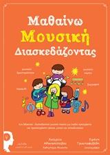 Ένα διδακτικό-διασκεδαστικό μουσικό πακέτο για παιδιά προσχολικής και πρωτοσχολικής ηλικίας