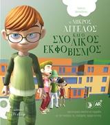 Παιδικά βιβλία επαυξημένης πραγματικότητας - Εκδόσεις iWrite.gr