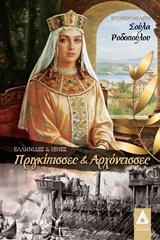Ελληνίδες και ξένες: Ιστορική μελέτη - Αγγελάκη Εκδόσεις