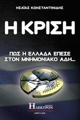Πως η Ελλάδα έπεσε στον μνημονιακό Άδη - Ήλεκτρον