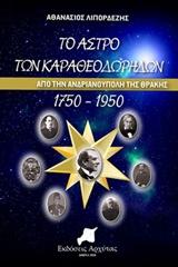 Από την Ανδριανούπολη της Θράκης 1750-1950 - Αρχύτας