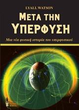 Μια νέα φυσική ιστορία του υπερφυσικού - Εκδόσεις Βερέττας