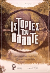 Εμπνευσμένες από την ελληνική παράδοση - Εκδόσεις iWrite.gr