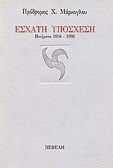 Ποιήματα 1958-1992 - Νεφέλη