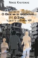 - Εκδόσεις Κομνηνός