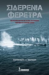 Μία προσωπική μαρτυρία από τις μάχες των γερμανικών υποβρυχίων του Β' παγκοσμίου πολέμου - Eurobooks