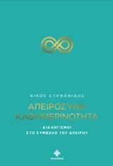 Διαλογισμοί στο σύμβολο του απείρου - Dharma