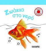 Βιβλιαράκι-κουδουνίστρα - Susaeta