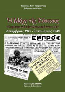 Το κρίσιμο για τον Ελληνισμό έτος 1947 - Πελασγός