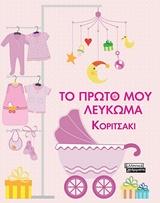 Κοριτσάκι - Ελληνικά Γράμματα