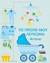 Αγοράκι - Ελληνικά Γράμματα