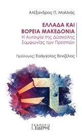 Η αυτοψία της δύσκολης Συμφωνίας των Πρεσπών - Εκδόσεις Ι. Σιδέρης