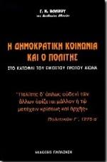 Στο κατώφλι του εικοστού πρώτου αιώνα - Εκδόσεις Παπαζήση