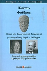 Έρως και ερμηνευτική διαλεκτική με αναγνώσεις Hegel-Heidegger - Εκδόσεις Διανόηση