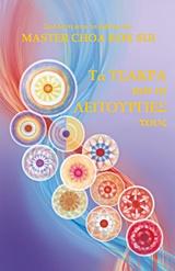 Συλλογή από τα βιβλία του master Choa Kok Sui - Ownbook