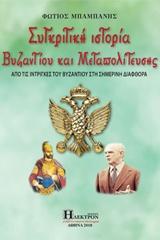 Από τις ίντριγκες του Βυζαντίου στη σημερινή διαφθορά - Ήλεκτρον