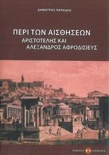 Αριστοτέλης και Αλέξανδρος Αφροδισιεύς - Εκδόσεις Διανόηση