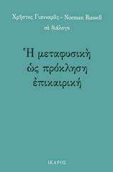 - Ίκαρος