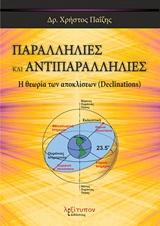 Η θεωρία των αποκλίσεων (Declinations) - Λεξίτυπον