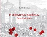 Θεσσαλονίκη 1876 - University Studio Press