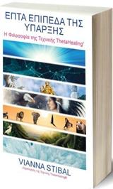 Η φιλοσοφία της τεχνικής ThetaHealing - Wise Bee Publications