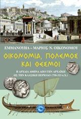 Η αρχαία Αθήνα από την αρχαϊκή ως την κλασική περίοδο (750-323 π.Χ.) - Ενάλιος